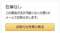 Amazonで「傾福さん」のDVDの在庫が切れる