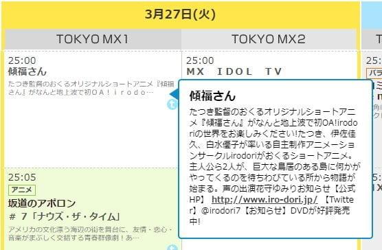 TOKYO MXの番組表に『傾福さん』の番組説明が追加