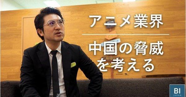 ヤオヨロズ福原プロデューサーのアニメ業界インタビュー Netflixなどの外資系企業や中国の脅威について