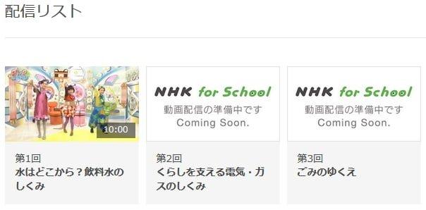 【たつき監督×NHK】『よろしく!ファンファン』公式ページの配信リストが一新され、見逃してもいつでも視聴できるようになる