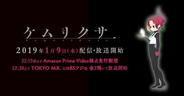 北海道文化放送での『ケムリクサ』の放送時間が25:05からに変更