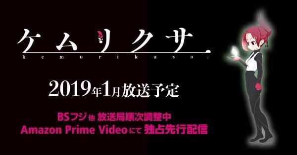 アニメ『ケムリクサ』の放送情報