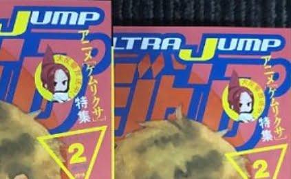 1/19発売 ウルトラジャンプ2月特大号でアニメ『ケムリクサ』を特集