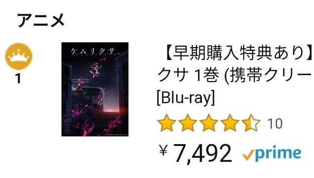 特典付『ケムリクサ』BD第1巻がAmazon売れ筋ランキング・アニメカテゴリ1位に