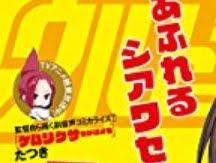 【ネタバレ】たつき監督『ケムリクサ わかばメモ』第2話 ネタバレ感想用記事