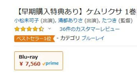 Amazonで『ケムリクサ』Blu-ray第1巻上巻 (ブックレット付)がベストセラー1位に