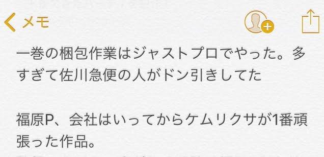 『ケムリクサ』BD第1巻のジャストプロ販売分は福原Pが自ら梱包していた