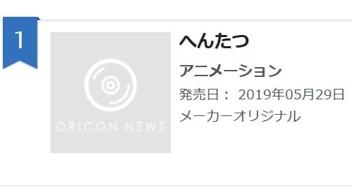 『へんたつ』がオリコンデイリーDVDランキングでアニメ1位、全体2位を獲得