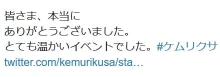 【ケムリクサ】ヤオヨロズ・寺井禎浩代表取締役「皆さま、本当にありがとうございました。とても温かいイベントでした」
