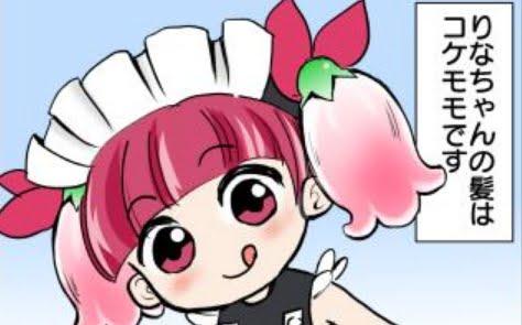 【ケムリクサ】たんぽぽりんちゃん その5 「コケモモりなちゃん」