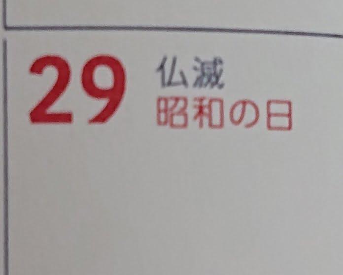 『へんたつ』TV版BD+CD発売日は仏滅