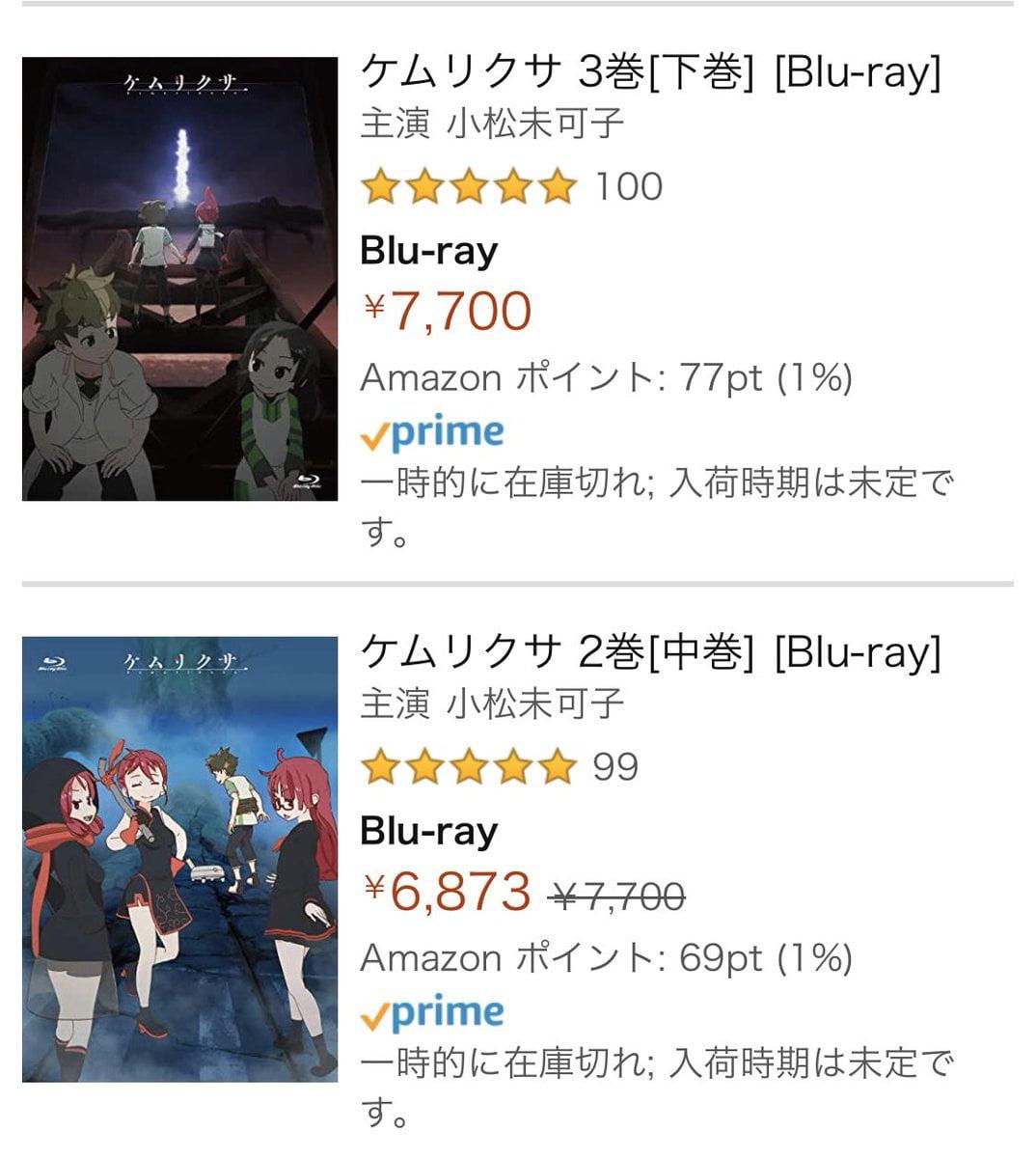 『ケムリクサ』BD中下巻が放送から1年経ってからAmazonで売り切れる