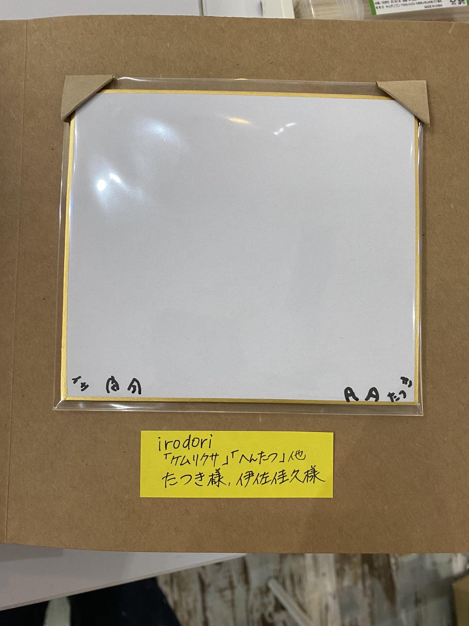 新宿のギャラリーエルシャダイに贈られたたつき監督と伊佐さんのサイン