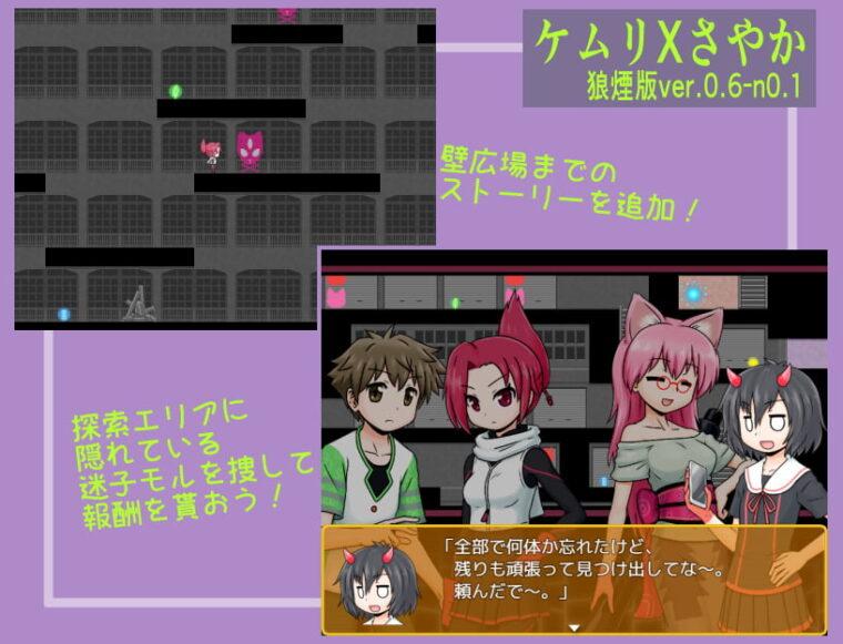 【ケムリクサ】二次創作RPG「ケムリXさやか」狼煙版ver.0.6-n0.1が完成