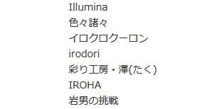 たつき監督率いる「irodori」がコミティア123に当選 2/11(日)