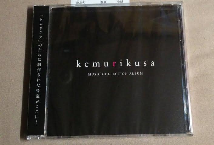 【ケムリクサ】スペシャルイベントで先行販売された『ケムリクサ ミュージックコレクションアルバム』感想まとめ 「12話分を一気に見た気分になる」