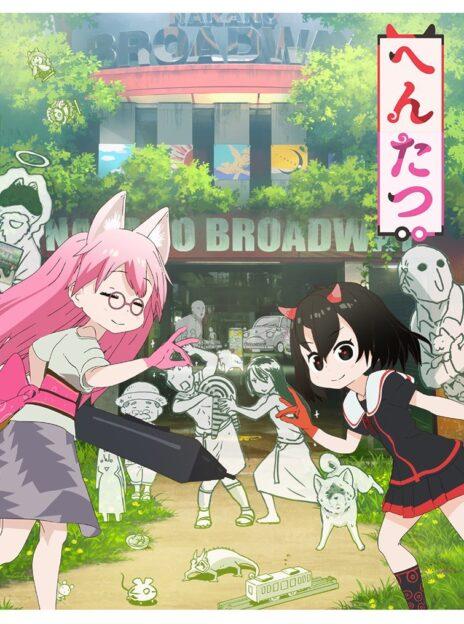 2020年アニメBD初動売上年間ランキング 『へんたつ』TV版 8位