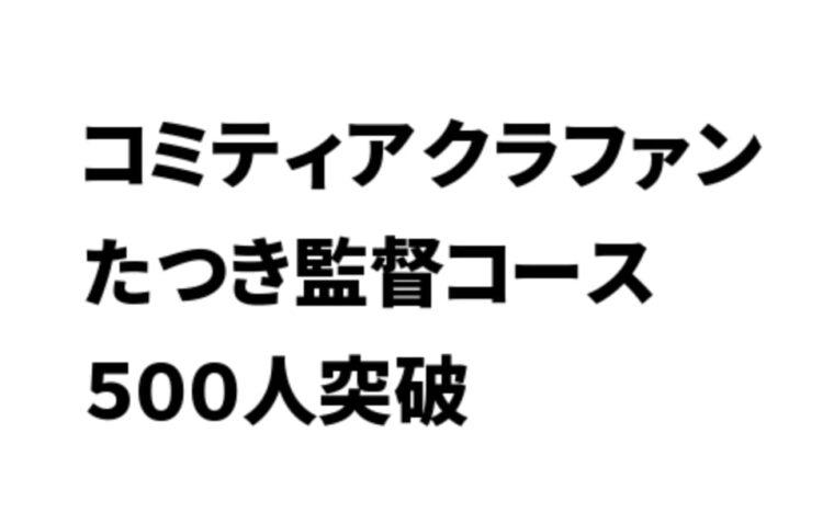 コミティアクラウドファンディングのたつき監督コース(9000円)、1日で500人突破 返礼品にオリジナルラベルミネラルウォーター