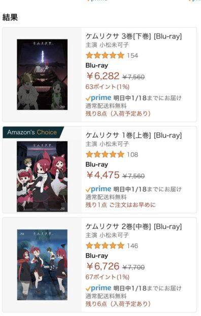 『ケムリクサ』BDのAmazonレビューは全巻☆5 初めて見たわ